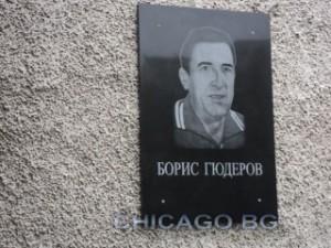 Boris_Guderov